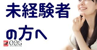 未経験者の方へ:先輩の声|大阪 風俗 男性求人情報【 OOG オンリーワングループ 】独立開業支援 幹部候補生・正社員・アルバイト募集|