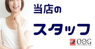 スタッフ:給与・待遇|大阪 風俗 女性 求人情報【 OOG オンリーワングループ 】高収入バイトをお探しなら、稼げるOOG各店へ|