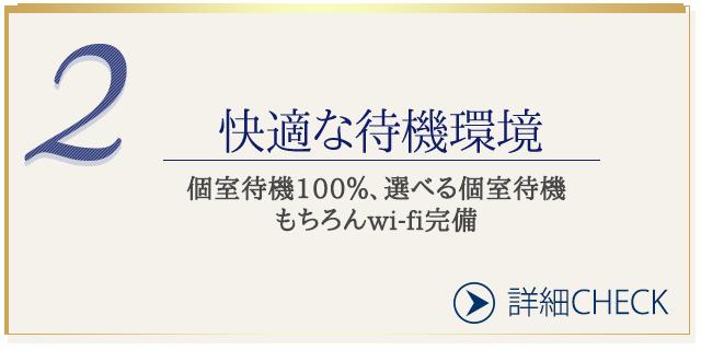 快適な待機環境|大阪で高収入求人・風俗求人情報をお探しなら「イケない女教師 OOG」でのカンタンアルバイトがオススメ!安心安全なお仕事を探す女性のための女性求人サイトで高額バイト!未経験者も安心してお勤めいただけます♪