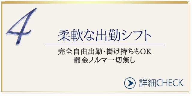 柔軟な出勤シフト|大阪で高収入求人・風俗求人情報をお探しなら「イケない女教師 OOG」でのカンタンアルバイトがオススメ!安心安全なお仕事を探す女性のための女性求人サイトで高額バイト!未経験者も安心してお勤めいただけます♪