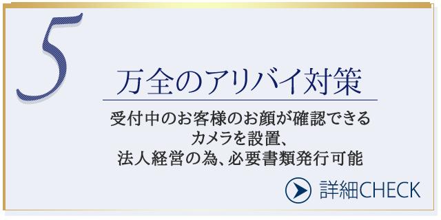 万全のアリバイ対策|大阪で高収入求人・風俗求人情報をお探しなら「イケない女教師 OOG」でのカンタンアルバイトがオススメ!安心安全なお仕事を探す女性のための女性求人サイトで高額バイト!未経験者も安心してお勤めいただけます♪