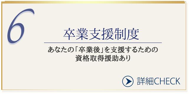 卒業支援制度|大阪で高収入求人・風俗求人情報をお探しなら「イケない女教師 OOG」でのカンタンアルバイトがオススメ!安心安全なお仕事を探す女性のための女性求人サイトで高額バイト!未経験者も安心してお勤めいただけます♪