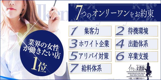 7つのオンリーワン|大阪で高収入求人・風俗求人情報をお探しなら「イケない女教師 OOG」でのカンタンアルバイトがオススメ!安心安全なお仕事を探す女性のための女性求人サイトで高額バイト!未経験者も安心してお勤めいただけます♪
