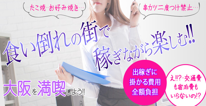 |大阪で高収入求人・風俗求人情報をお探しなら「イケない女教師 OOG」でのカンタンアルバイトがオススメ!安心安全なお仕事を探す女性のための女性求人サイトで高額バイト!未経験者も安心してお勤めいただけます♪