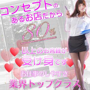 「当店のお客様は受け身のお客様が80%」|大阪で高収入求人・風俗求人情報をお探しなら「イケない女教師 OOG」でのカンタンアルバイトがオススメ!安心安全なお仕事を探す女性のための女性求人サイトで高額バイト!未経験者も安心してお勤めいただけます♪