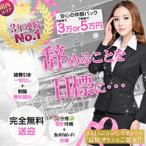 当店イケない女教師は「風俗業界卒業推進のお店」|大阪で高収入求人・風俗求人情報をお探しなら「イケない女教師 OOG」でのカンタンアルバイトがオススメ!安心安全なお仕事を探す女性のための女性求人サイトで高額バイト!未経験者も安心してお勤めいただけます♪